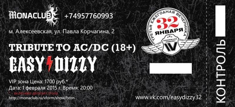 32 января - Easy Dizzy концерт