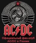 ACDCFans — фан-клуб AC/DC в России